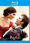 【Blu-ray】世界一キライなあなたに(ブルーレイ)