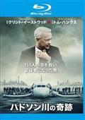 【Blu-ray】ハドソン川の奇跡(ブルーレイ)