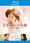 【Blu-ray】8年越しの花嫁 奇跡の実話(ブルーレイ)