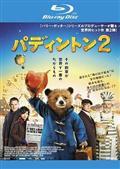 【Blu-ray】パディントン2(ブルーレイ)