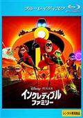 【Blu-ray】インクレディブル・ファミリー(ブルーレイ)