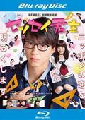 【Blu-ray】センセイ君主(ブルーレイ)