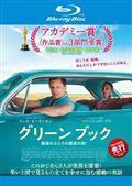 【Blu-ray】グリーンブック(ブルーレイ)