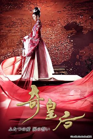 奇皇后 -ふたつの愛 涙の誓い-