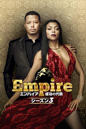 Empire/エンパイア 成功の代償 シーズン3