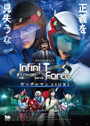 劇場版 Infini-T Force/ガッチャマン さらば友よ
