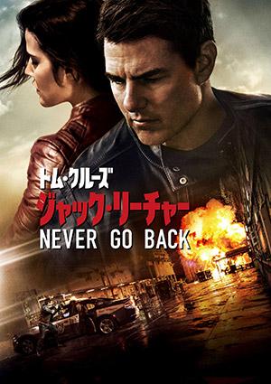 ジャック・リーチャー:Never Go Back<字幕/吹替パック>
