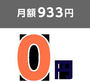 月額933円>0円