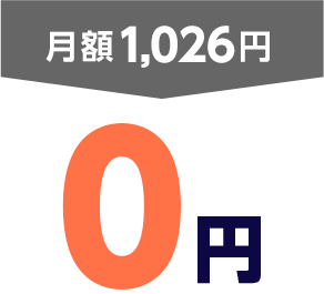 月額1,026円>0円