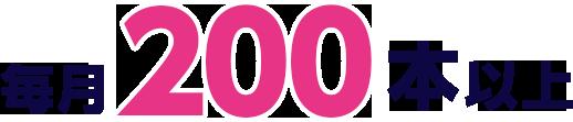 毎月200本以上見放題大賞作品を追加!