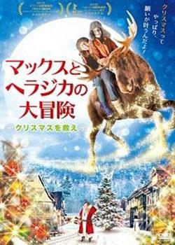 マックスとヘラジカの大冒険 クリスマスを救え