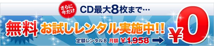 さらに今だけCD最大8枚まで…無料お試しレンタル実施中!!定額レンタル8 月額¥1,958→¥0