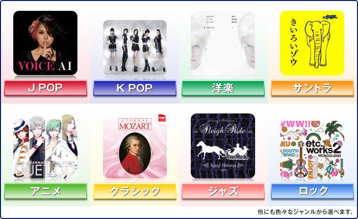 JPOP KPOP 洋楽 サントラ アニメ クラシック ジャズ ロック 他にも色々なジャンルから選べます。