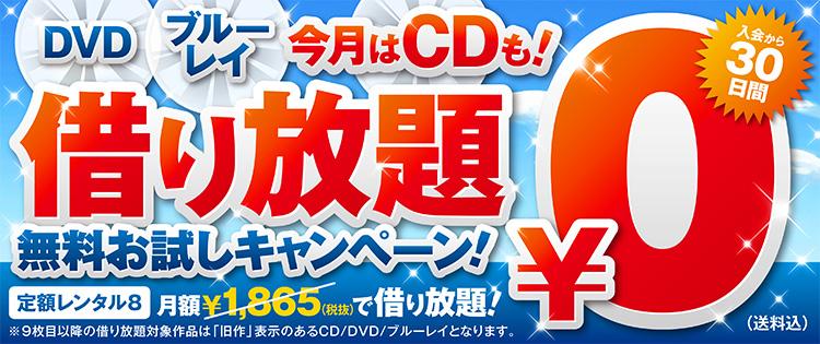 DVD借り放題 無料お試しキャンペーン! 今だけ!30日間¥0