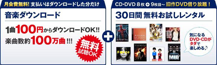 [月会費無料!支払いはダウンロードした分だけ / 音楽ダウンロード] + [CD・DVDが最大8枚まで無料!! / 30日間無料お試しレンタル]