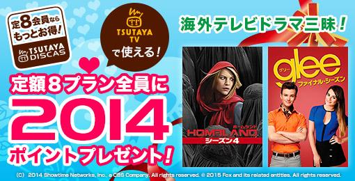 定額8プラン全員にTSUTAYA TVで使える2014ポイントプレゼント!