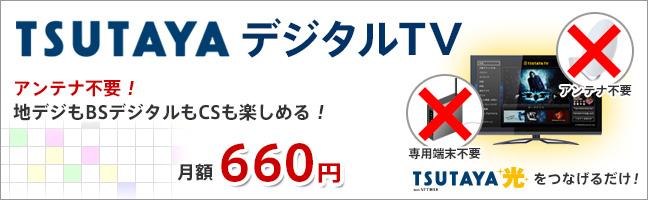 TSUTAYAデジタルTV