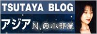 TSUTAYA×アジア N。の小部屋