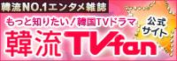 韓流TVfan