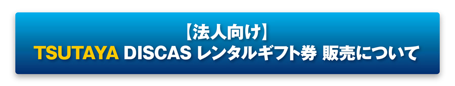 【法人向け】TSUTAYA DISCASレンタルギフト券 販売について