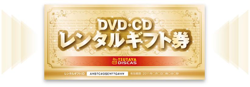 DVD・CDレンタルギフト券