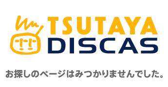 ツタヤディスカス/TSUTAYA DISCAS お探しのページはみつかりませんでした。